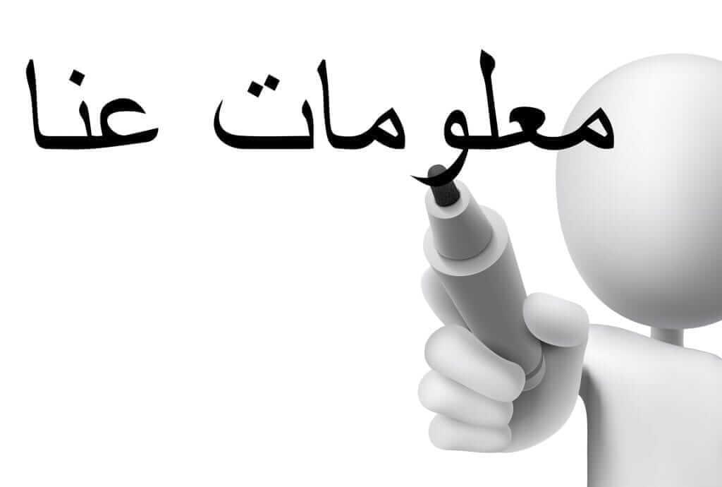 תרגום הוראות הפעלה לערבית