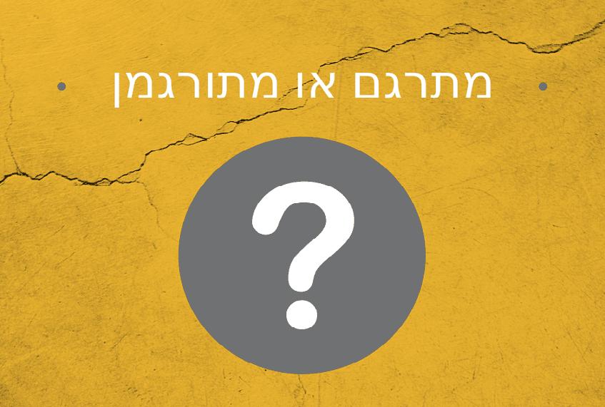 מצא את ההבדלים: מתרגם או מתורגמן?