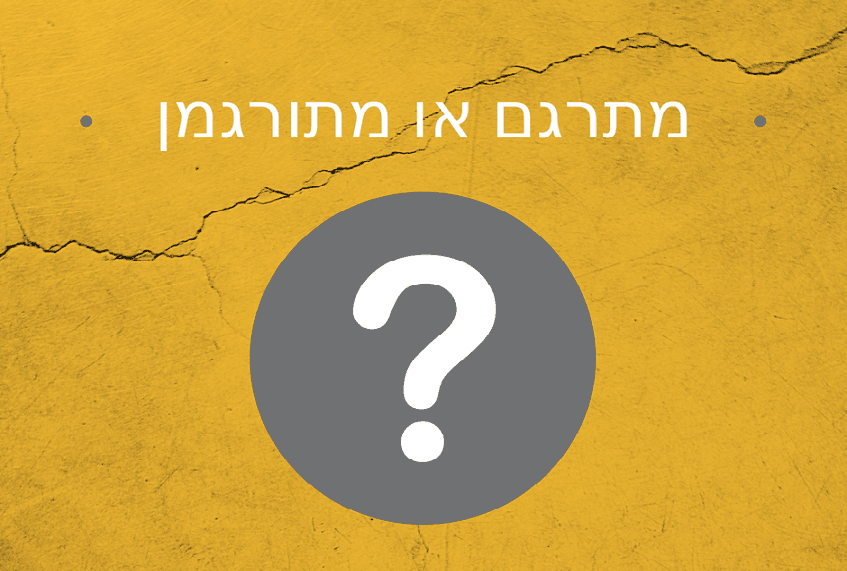 Find the differences: Translator or interpreter?